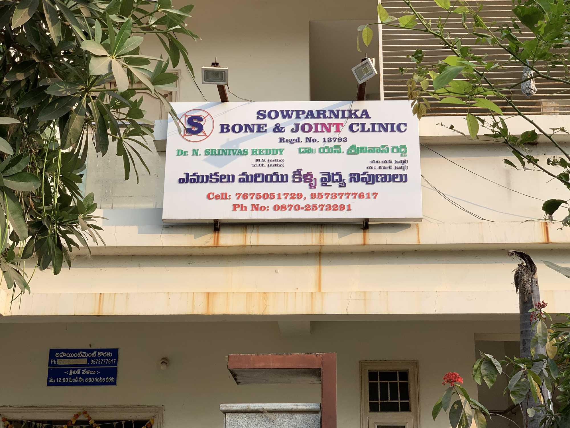 Dr. R Thirupathi Reddy City Orthopaedic Hospital   Orthopaedic ...