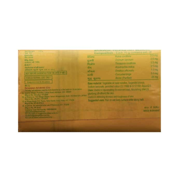 Patanjali Ayurveda Haldi Chandan Kanti Body Cleanser Soap (3X1) 150gm
