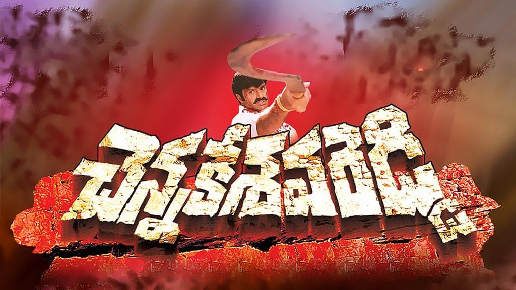 Chennakesava Reddy (Telugu Movie) Reviews, Ratings, Trailer - Justdial