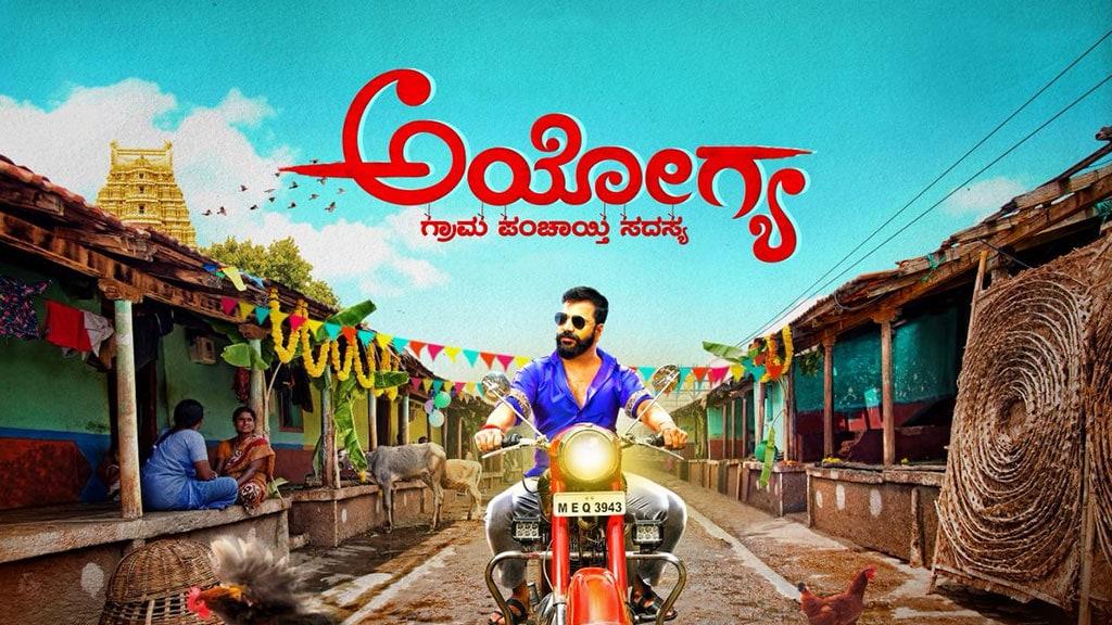 ayogya kannada movie download