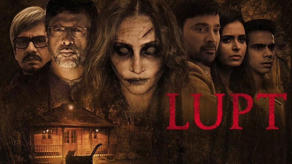 lupt hindi movie reviews ratings trailer justdial