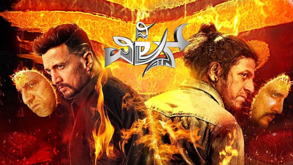 The Villain 2018 Film Kannada Movie Reviews Ratings Trailer