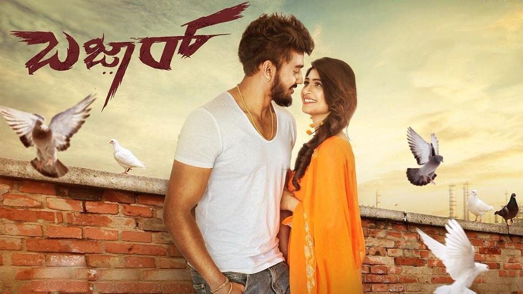 Bazaar Kannada Movie Reviews Ratings Trailer Justdial