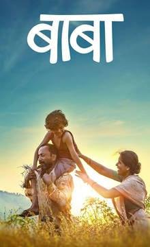 Marathi Movies in Ahmedpur Latur, Latur - Latest Marathi