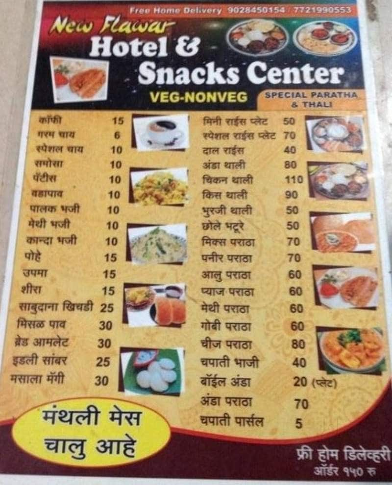Home snack center - New Flawar Hotel Snack Center Menu Price List Pune