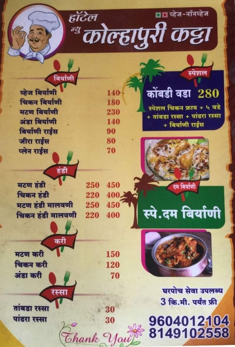 Hotel New Kolhapuri Katta Chikhali Pune Food Menu Card Justdial